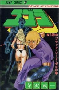 コブラ (1-18巻 全巻) 漫画