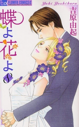 蝶よ花よ (1-8巻 全巻) 漫画