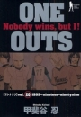 ワンナウツ ONE OUTS (1-20巻 全巻)