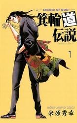 箕輪道伝説 8 冊セット全巻 漫画