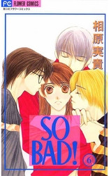 SO BAD! 6 冊セット全巻 漫画