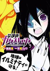 放課後カタストロフィ 3 冊セット最新刊まで 漫画