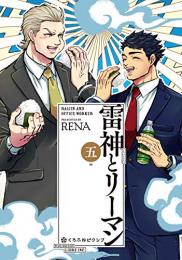 雷神とリーマン (1-5巻 全巻)