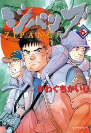 ジパング(6) 漫画