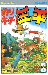 釣りキチ三平(49) 漫画