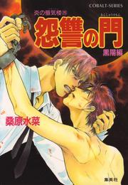 炎の蜃気楼26 怨讐の門(黒陽編) 漫画