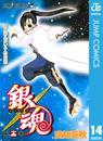 銀魂 モノクロ版 14 漫画