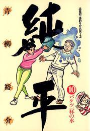 土佐の一本釣り PART2 純平(10) 漫画