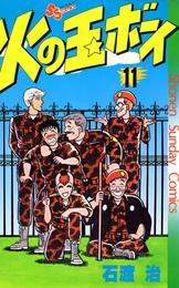 火の玉ボーイ(11) 漫画