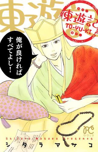 東遊記 漫画