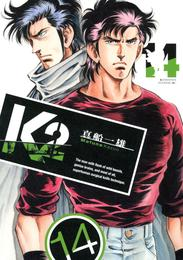 K2(14) 漫画