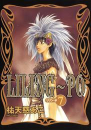 LILING~PO<リリン-ポ>(7) 漫画