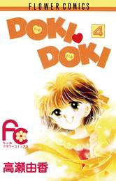 DOKI・DOKI(4) 漫画