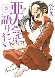 亜人ちゃんは語りたい(3) 漫画