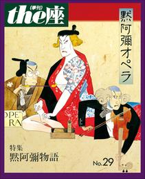 the座 29号 默阿彌オペラ(1995) 漫画