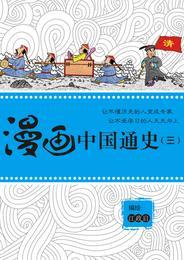 漫画中国通史(三) 漫画