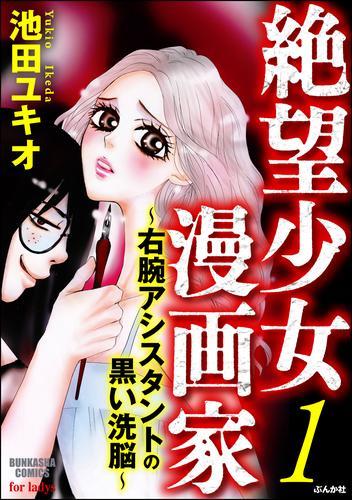 絶望少女漫画家~右腕アシスタントの黒い洗脳~ 漫画