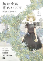 棺の中は黄色いバラ (1) 漫画