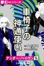 夢幻∞シリーズ アンダー・ヘイヴン5 車椅子の神通使い 漫画