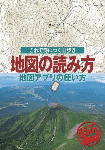 地図の読み方 地図アプリの使い方 漫画