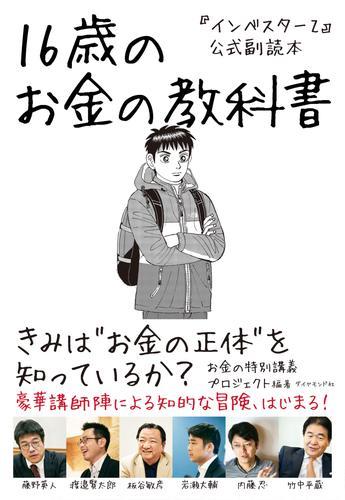『インベスターZ』公式副読本 16歳のお金の教科書 漫画