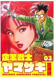 企業戦士YAMAZAKI 3 漫画