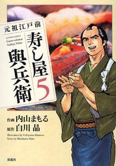 元祖江戸前 寿し屋與兵衛 (1-5巻 全巻) 漫画
