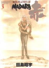 魍魎戦記MADARA 赤 (1-3巻 全巻)