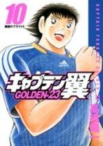 キャプテン翼 GOLDEN23 漫画