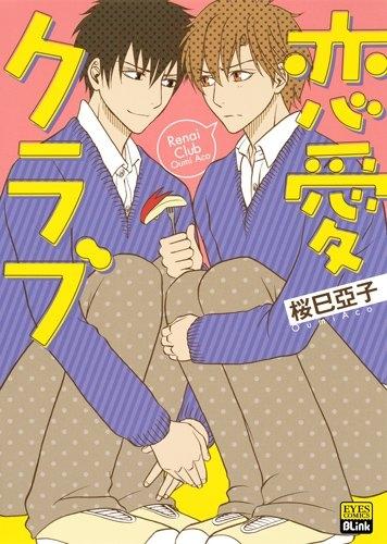 恋愛クラブ 漫画