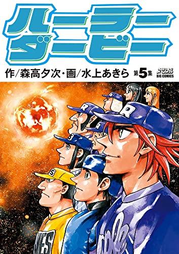 ハーラーダービー (1-4巻 最新刊) 漫画