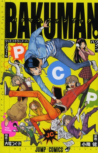 バクマン。ファンブック・PCP (1巻 全巻) 漫画