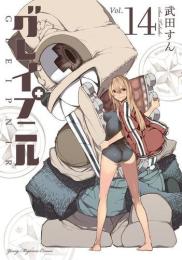 グレイプニル (1-10巻 最新刊)