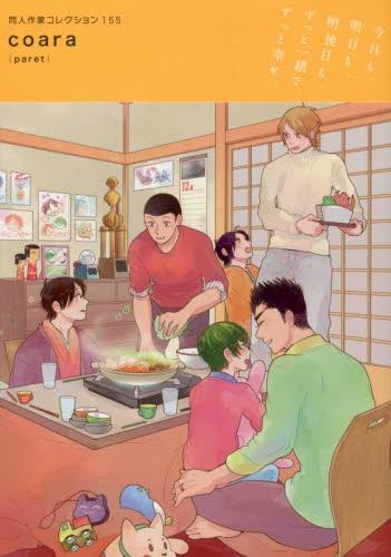 同人作家コレクション 155 coara 漫画