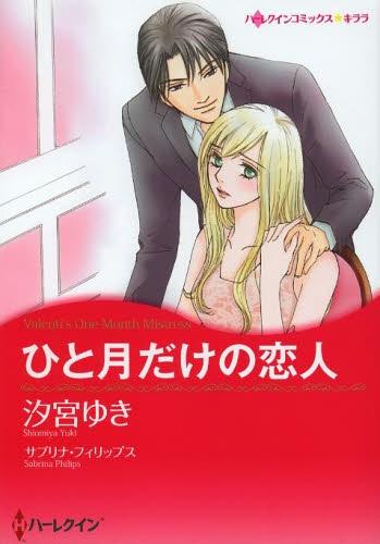 ひと月だけの恋人 漫画