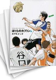 【中古】ぼくらのカプトン (1-11巻) 漫画