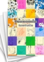 【中古】tsunamix ツナミックス (1-2巻 全巻)