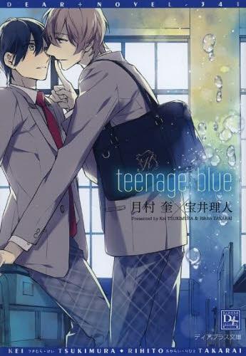 【ライトノベル】teenage blue 漫画