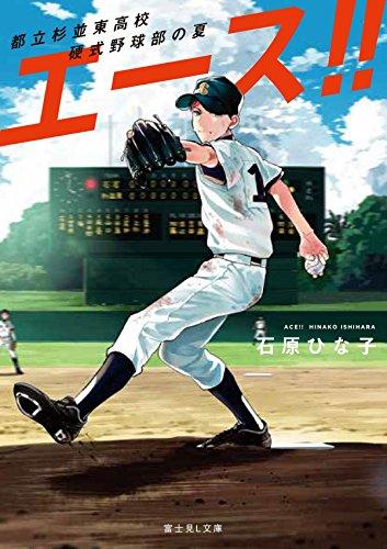 【ライトノベル】エース!!都立杉並東高校硬式野球部の夏 (全1冊)