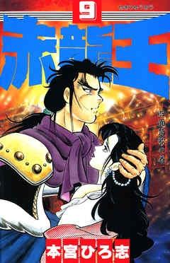 赤龍王 (1-9巻 全巻) 漫画