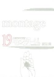 三億円事件奇譚 モンタージュ 19 冊セット全巻 漫画