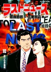 ラストニュース 10 冊セット全巻 漫画