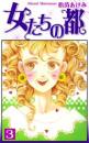 女たちの都 3 冊セット全巻 漫画
