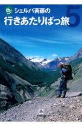 シェルパ斉藤の行きあたりばっ旅(小学館文庫) 5 冊セット最新刊まで