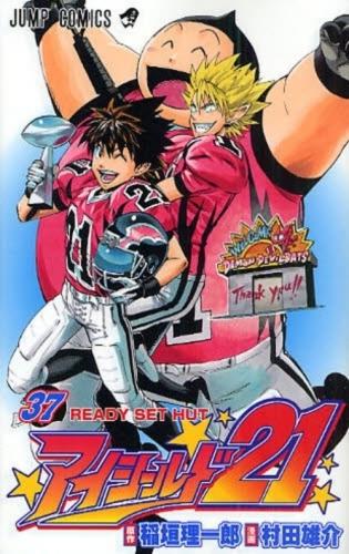 アイシールド21 (1-37巻 全巻) 漫画