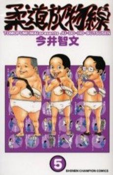 柔道放物線 (1-5巻 全巻) 漫画