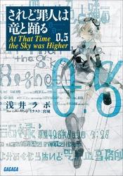 されど罪人は竜と踊る0.5(上) At That Time the Sky was Higher(イラスト簡略版) 漫画