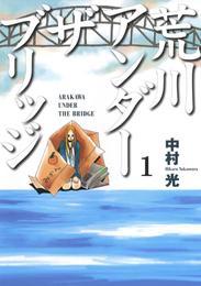 荒川アンダー ザ ブリッジ1巻 漫画