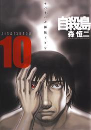 自殺島 10巻 漫画