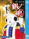 銀魂 モノクロ版 13 漫画